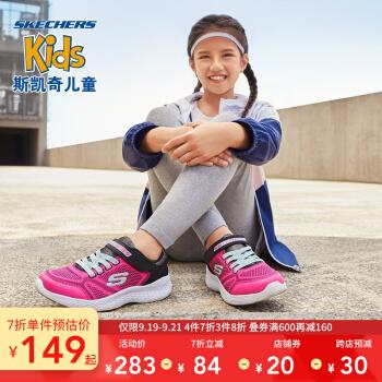 919-921斯凯奇童鞋爆款立减低至3折!