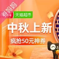 天猫超市优惠券:中秋团圆季主会场