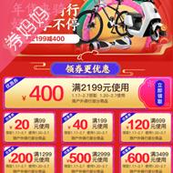 京东优惠券:户外骑行品类