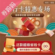 京东优惠券:年货节银行卡支付优惠