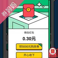 0.3元微信红包