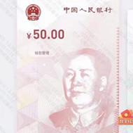 数字人民币领取5-50元现金红包!