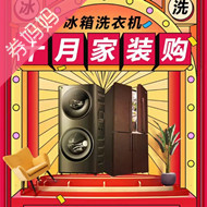 京东优惠券:冰洗预售
