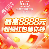 2021年双11必中最高8888元红包!