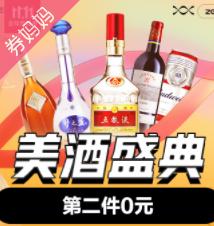 京东优惠券:酒类