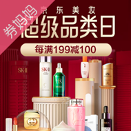 京东优惠券:美妆超级品类日