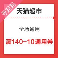 天猫超市优惠券:140-10元