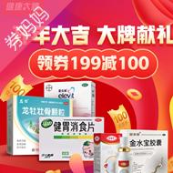 京东优惠券:医药超级品类日