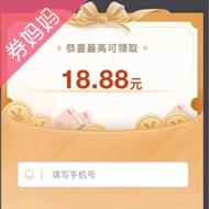 招行新人领最高18.8元微信红包!