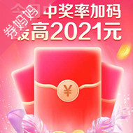 38女王节:最高2021元天猫红包