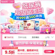 苏宁易购优惠券:纸尿裤超级品类日
