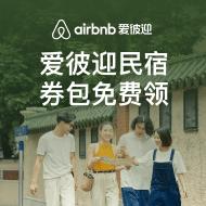 airbnb爱彼迎优惠券:
