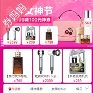 苏宁易购优惠券:国际美妆