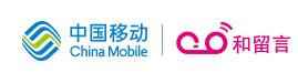 和留言优惠券:中国移动和留言
