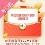 中国移动500M流量