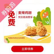 麦当劳免费麦辣鸡翅