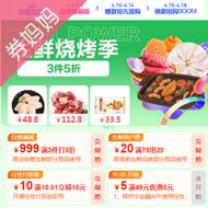 苏宁易购优惠券:生鲜烧烤季