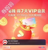 0.1元开通7天优酷VIP会员秒到