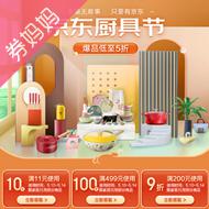 京东代金券:厨具节低至5折