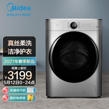 美的小天鹅滚筒洗衣机自营新品上市!钜惠赠PLUS年卡