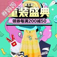 京东优惠券:童装盛典