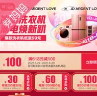 京东优惠券免费领:618冰洗