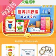 天猫超市优惠券免费领:金领冠奶粉