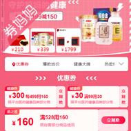苏宁易购优惠券:医药保健专场