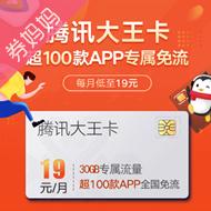 腾讯大王卡:超100款App专属流量
