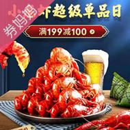 京东优惠券:小龙虾超级单品日