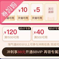 88VIP优惠券:家居618大额消费券