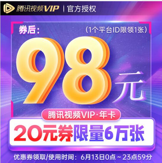 腾讯视频VIP5折好价!