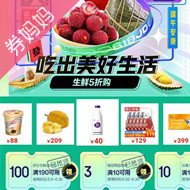 京东优惠券免费领:生鲜