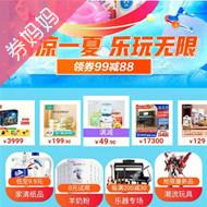 京东优惠券:母婴/玩具/个护/清洁