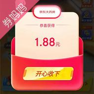 京东燃动夏季赢1000元红包
