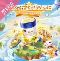 京东优惠卷:飞鹤京东超级品牌日