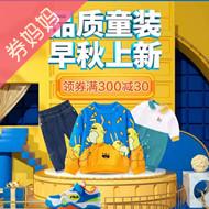 京东优惠券:童装童鞋