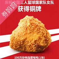 肯德基吮指原味鸡1块