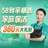 58到家精选优惠券:家庭保洁