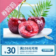 京东优惠券:水果品类