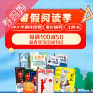 7月京东图书优惠券汇总: