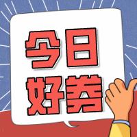 京东领券中心:奶粉9折券、