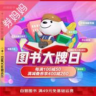京东图书优惠券:图书每满100减50