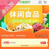 天猫超市优惠劵:休闲食品