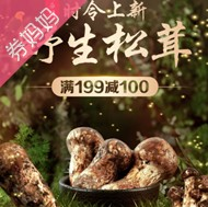 京东优惠券:生鲜蔬菜
