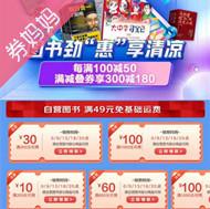 京东优惠券:自营图书每满100减50
