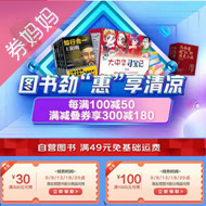 京东优惠券:图书每满100-50元