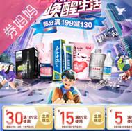 京东优惠券:水饮、零食、个护