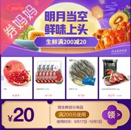 京东优惠券:中秋生鲜