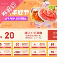 京东优惠券:生鲜果蔬